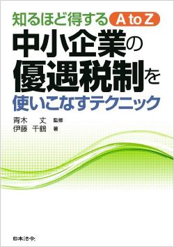 中小企業の優遇税制を使いこなすテクニック 伊藤千鶴著 青木丈監修