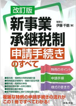 新事業承継税制申請手続きのすべて 伊藤千鶴・武笠路弘著