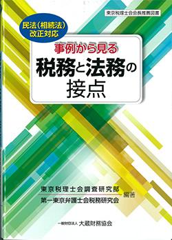 事例から見る税務と法務の接点 東京税理士会調査研究部・第一東京弁護士会税務研究会 編著(一部執筆)